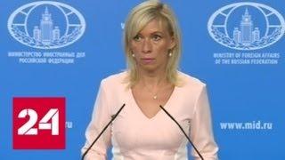 Захарова: Россия готова к взаимодействию с Британией по инцидентам в Солсбери и Эймсбери - Россия 24