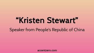 """""""Kristen Stewart"""" - Chinese accent vs. native U.S."""