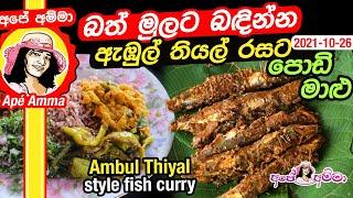 Ambul thiyal style fish curry by Apé Amma
