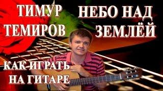Играть на гитаре тебе моя последняя любовь