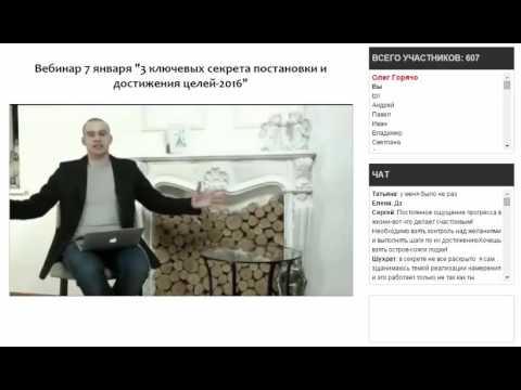 Олег Горячо   3 ключевых секрета постановки и достижения целей