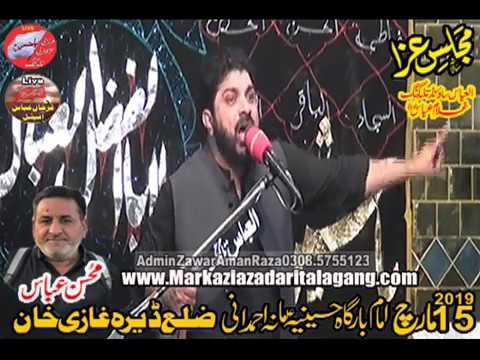 Allama Asif Raza alvi 15 March 2019 D.G.Khan