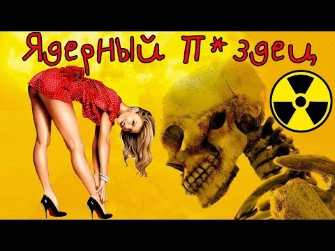 Ядерный Титбит - самый упоротый квест в мире