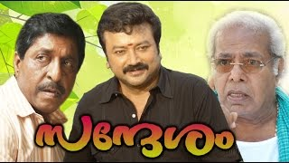 Manthrikan - Sandesam 1991 Full Malayalam Movie | Srinivasan, JayaRam | SuperHit Comedy Comey Movie