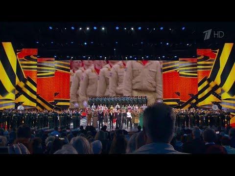 Праздничный концерт к Дню Победы в Кремле 2018 год(HD)