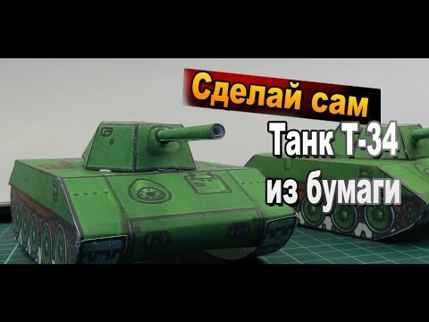 Как сделать легкий танк
