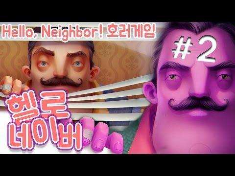 헬로 네이버(안녕 이웃집) #2 공포호러, 이웃집 아저씨가 수상하다! (Hello Neighbor) | 알파버전
