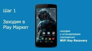 Как узнать пароль от WiFi на Android [root]