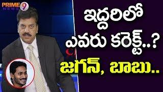 ఇద్దరిలో ఎవరు కరెక్ట్ జగన్ ? బాబు ?| Cross Fire | Prime9 News