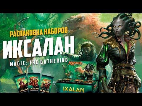 Распаковка наборов Иксалан Magic: The Gathering