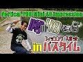 ★突っ込みどころ満載!?バーティカルプロMini 48 in フィッシングスポット パスタイム!!
