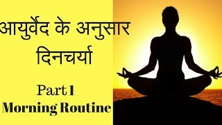 Daily Routine according to Ayurveda-Hindi आयुर्वेद के अनुसार दिनचर्या Part 1 Morning Routine (2018)