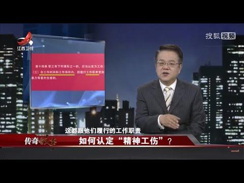 中國-傳奇故事-20210226 如何認定精神工傷