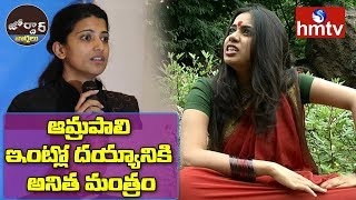 Crazy Girl Anitha As Ghost Catcher | Ghost In Warangal Collector Amrapali's Building | hmtv