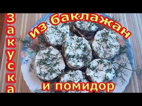 ОоЧень Вкусная Закуска из Баклажан и Помидор.Рецепты закусок.