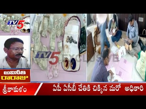 ACB Raids On Municipal DEE Srinivasa Raju House | Srikakulam District | TV5 News