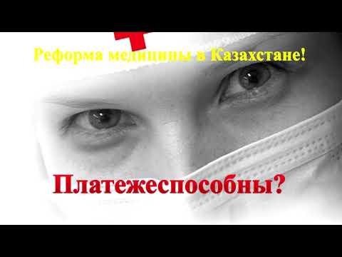 МИНЗДРАВ ЛИШАЕТ КАЗАХСТАНЦЕВ БЕСПЛАТНОЙ МЕДИЦИНСКОЙ ПОМОЩИ