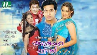 Bangla Movie Daktar Bari by Shakib Khan, Jona & Amit Hasan