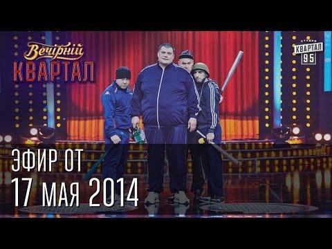 Вечерний Квартал от 17 мая 2014г. Путин и Кабаева, шахматы и Янукович, титушки