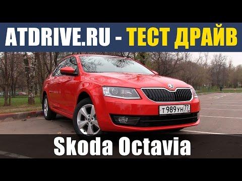 Skoda Octavia 2013 - Большой обзор