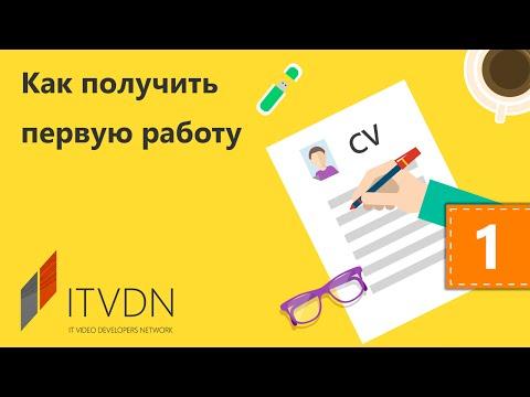 Видео курс Как получить первую работу. Урок 1. Процедура поиска первой работы для ИТ-специалиста.