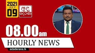 8.00 AM HOURLY NEWS
