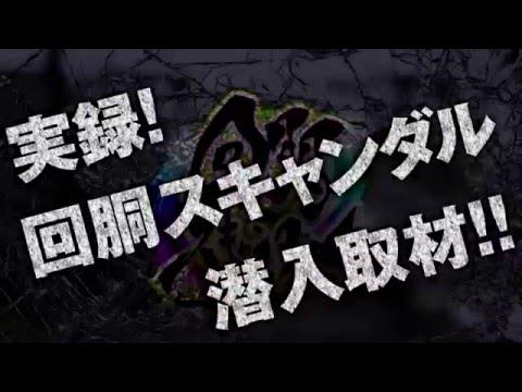 実録!回胴スキャンダル潜入取材!!