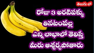 amazing health benefits of eating every day 3 bananas !! II in telugu