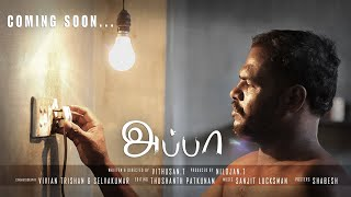 Appa - ''APPA'' Award Winning Tamil Short Film HD