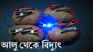 Download আলু থেকে বিদ্যুৎ উৎপাদন - Produce Electricity from Potato - Bengali (বাংলা) 3Gp Mp4
