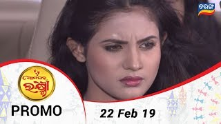 Ama Ghara Laxmi | 22 Feb 19 | Promo | Odia Serial - TarangTV