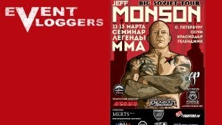 Семинар JEFF MONSON в СПБ (Action Force)