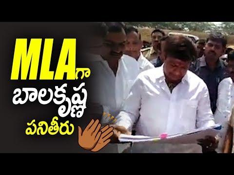 MLA గా బాలకృష్ణ పనితీరు | MLA Balakrishna Video | Balakrishna Funny Videos | Telugu Trending