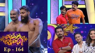 Thakarppan Comedy I EP 164 - Fun segments with muscle men | Mazhavil Manorama