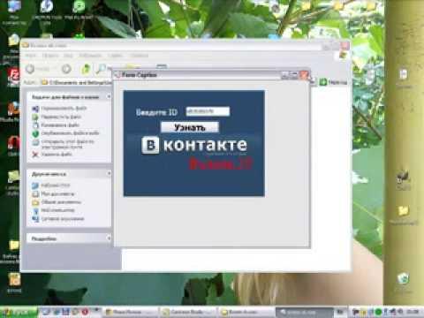 Классное видео KL взлом аккаунта в контакте 2013 KL часть 2 vzlom64bit@gmai