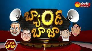 Band Baaja Political Satire Show | Sakshi TV |  - Watch Exclusive