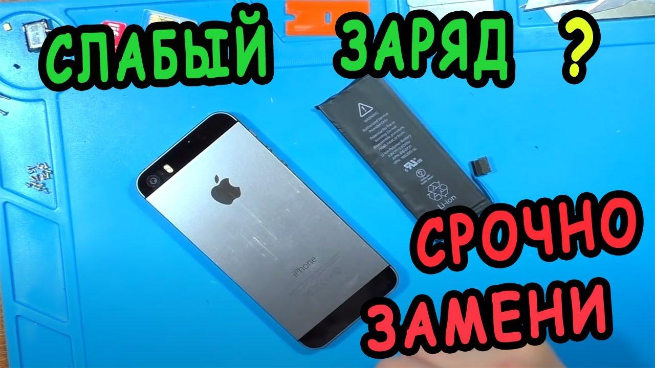 Замена батареи на айфоне 5 своими руками 5