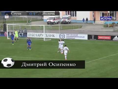Гол Дмитрия Осипенко в ворота «Слуцка»