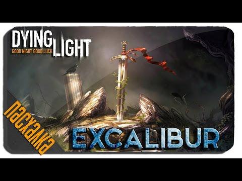 Как и Где достать Экскалибур в Dying light — Пасхалка