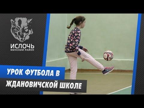 Урок футбола в Ждановичской школе