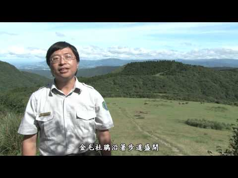 [行動解說員]陽明山國家公園-石梯嶺
