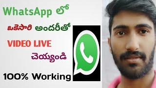 How to make WhatsApp live video in 2019|WhatsApp secret hidden  trick in telugu|WhatsApp tips
