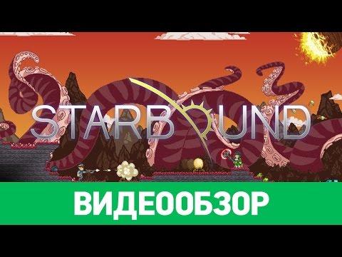 Oбзор игры Starbound