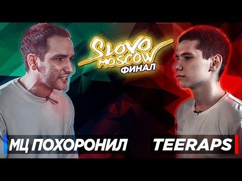 SLOVO MOSCOW - МЦ ПОХОРОНИЛ vs TEERAPS ( Финал )