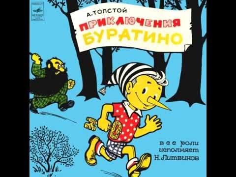 СЛУШАТЬ Детские сказки - Золотой ключик, или Приключения Буратино
