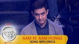 Lyrical: Aam Ke Aam Honge - Full Song with Lyrics - Satyamev Jayate 2