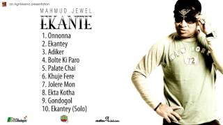 Ekante | Mahmud Jewel | Full Album | Audio Jukebox