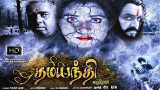 Boologam - Tamil full movie | Thamayanthi Varugiral | Full Movie HD