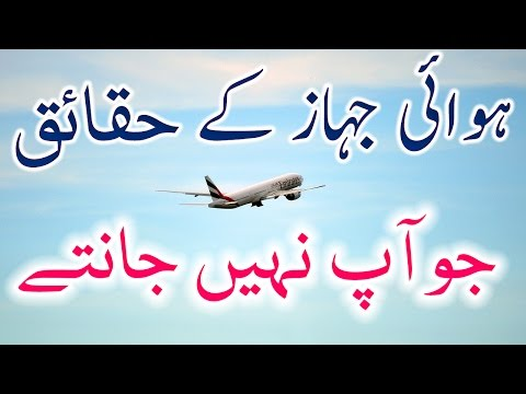 Hawai Jahaz Ki Haqeeqat Jo Ap Nahi Jante Aeroplane Facts Urdu Hindi