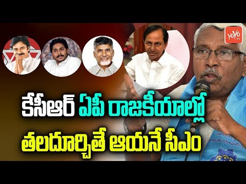 Kodandaram Shocking Comments On CM KCR Entering AP Politics | Chandrababu | Telangana News | YOYO TV